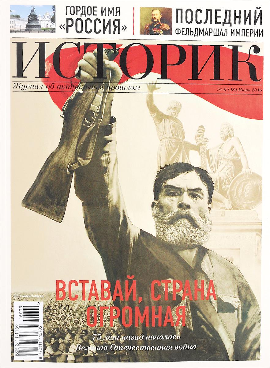 Историк, №6 (18), Июнь 2016 великая отечественная 22 июня 1941 года битва за москву фильмы 1 2