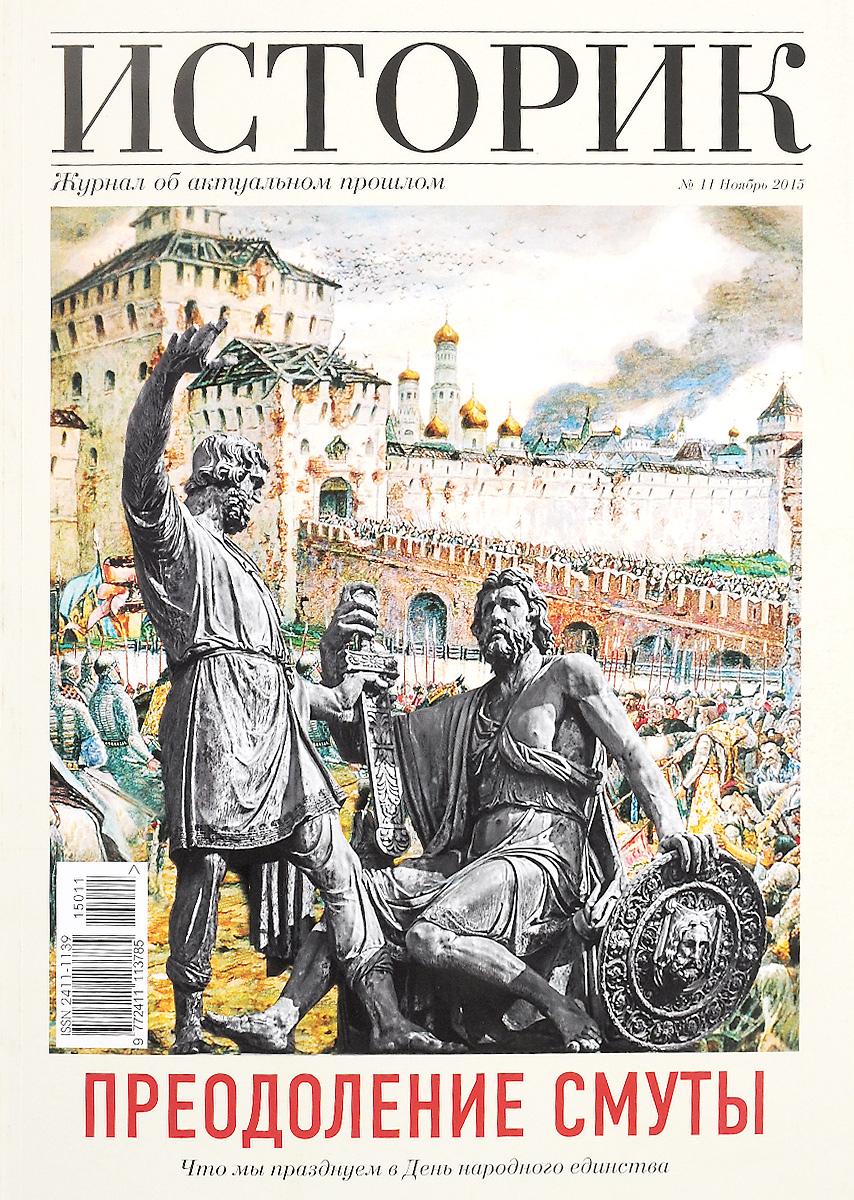 Историк, №11, ноябрь 2015