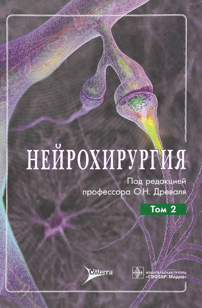 Нейрохирургия. Руководство. В 2 томах. Том 2