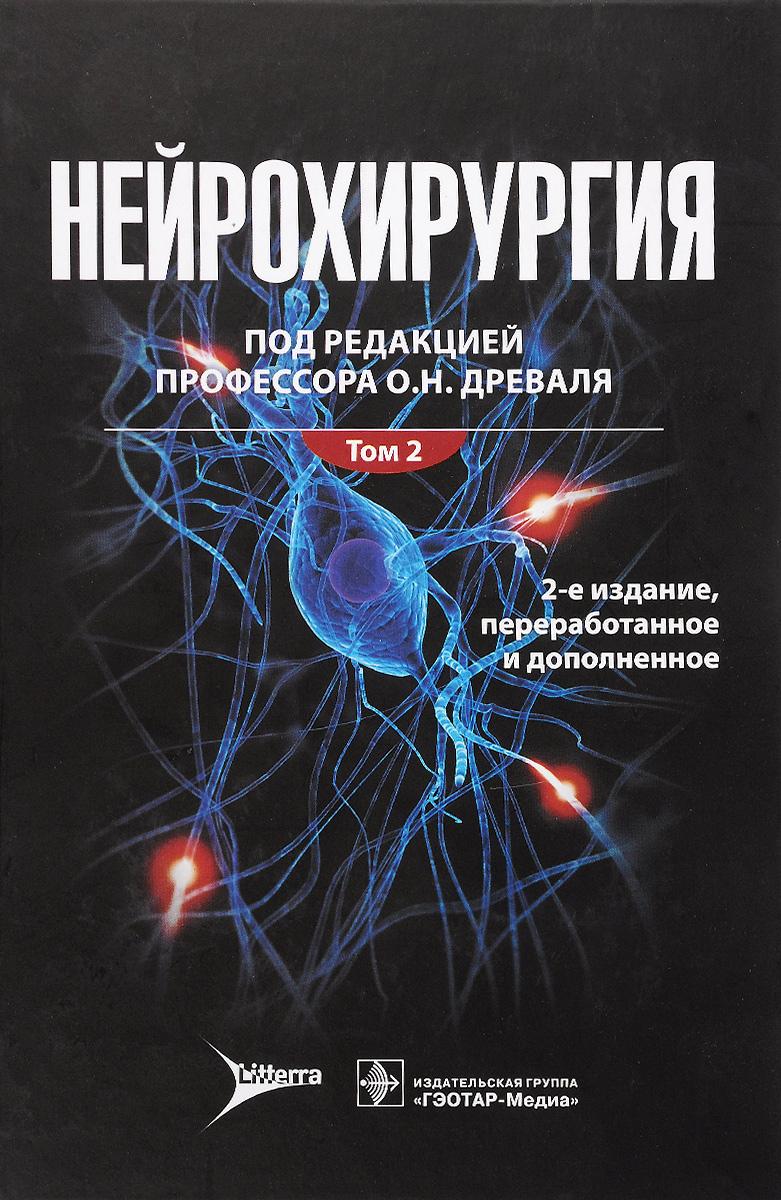 Нейрохирургия. Лекции, семинары, клинические разборы. Руководство. В 2 томах. Том 2