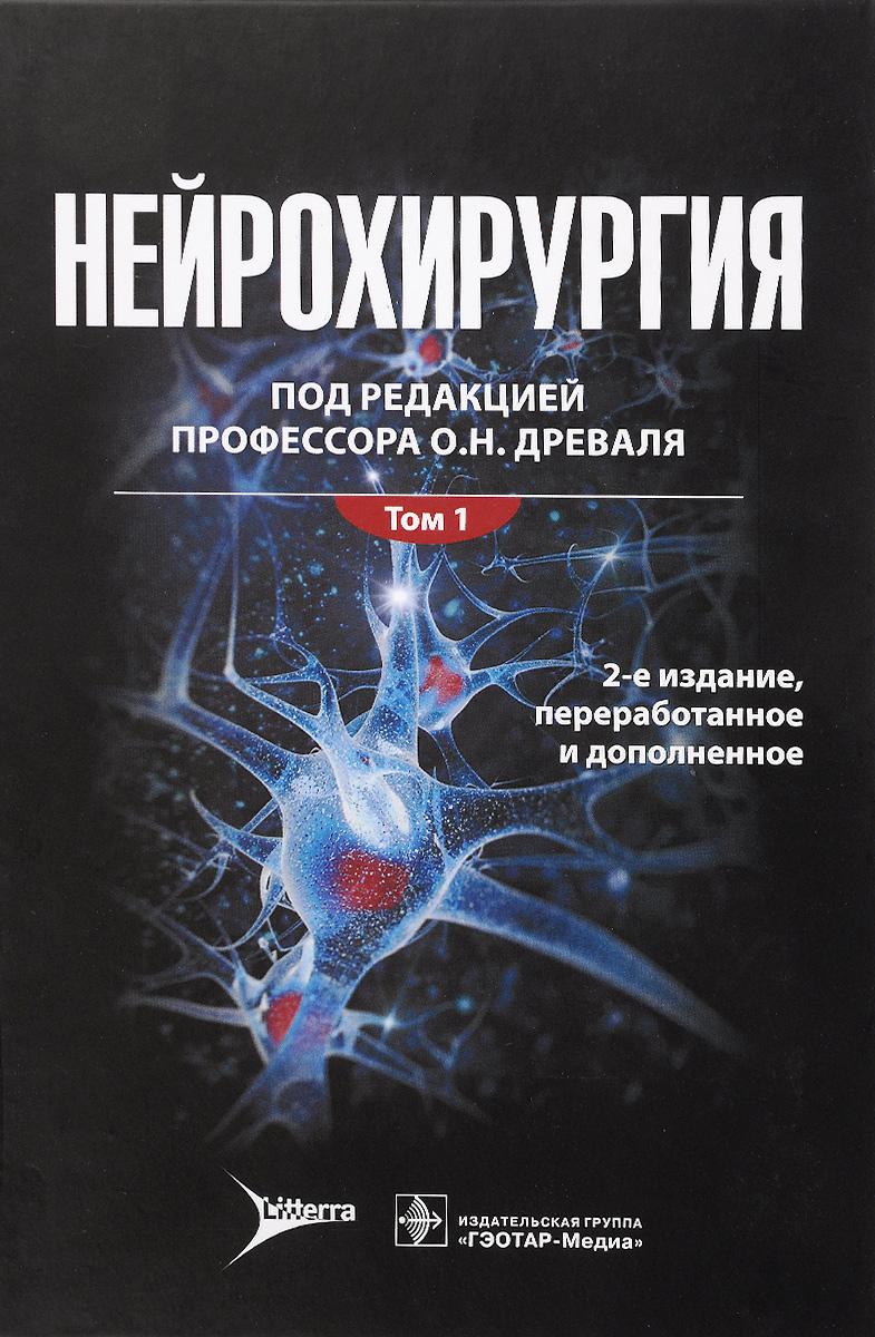 Нейрохирургия. Лекции, семинары, клинические разборы. Руководство. В 2 томах. Том 1