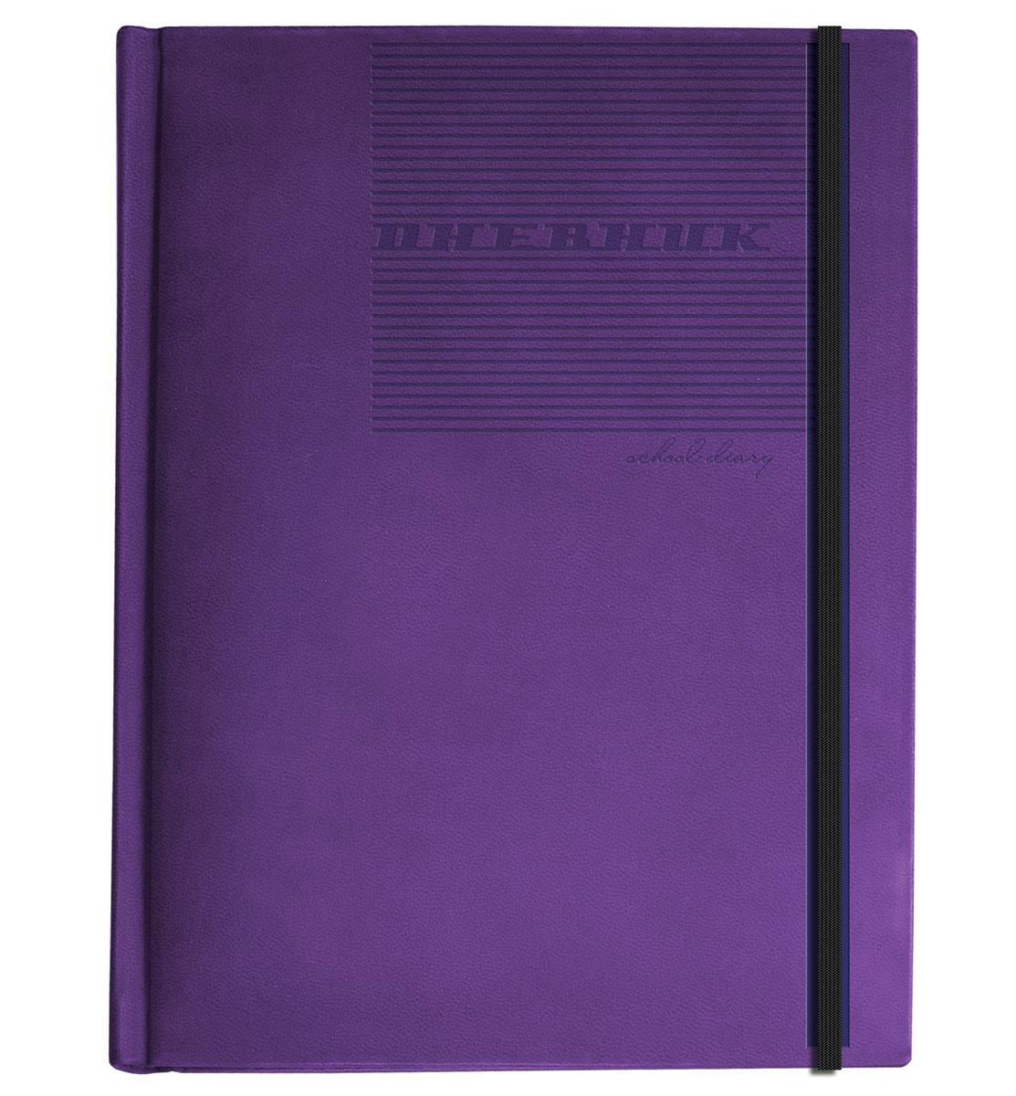 Альт Дневник школьный Megapolis Velvet цвет фиолетовый -  Дневники