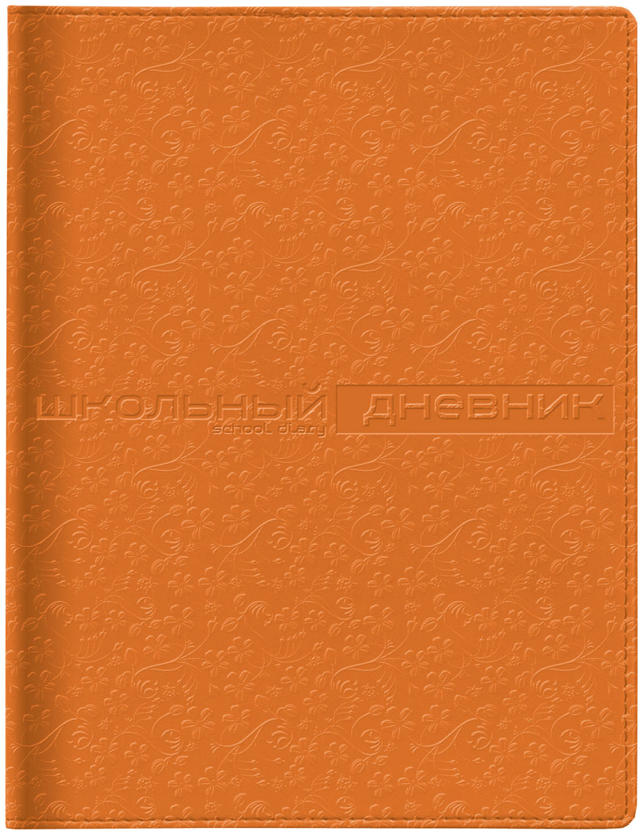 Альт Дневник школьный Velvet Fashion цвет оранжевый ирина горюнова армянский дневник цавд танем