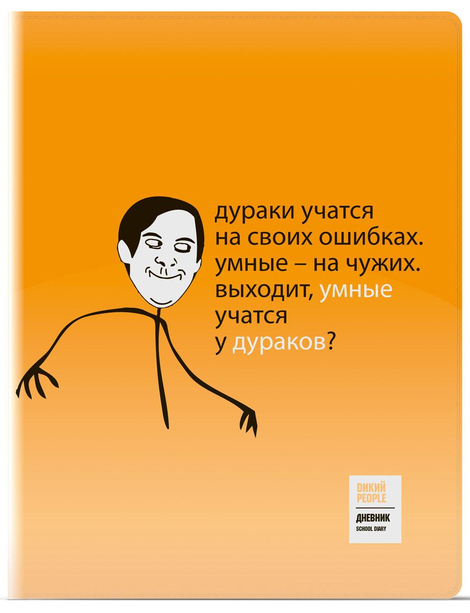 Альт Дневник школьный Приколы-18 -  Дневники