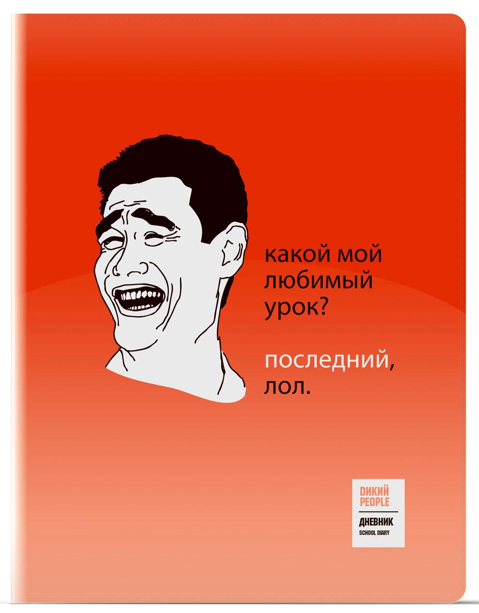 Альт Дневник школьный Приколы-19 -  Дневники