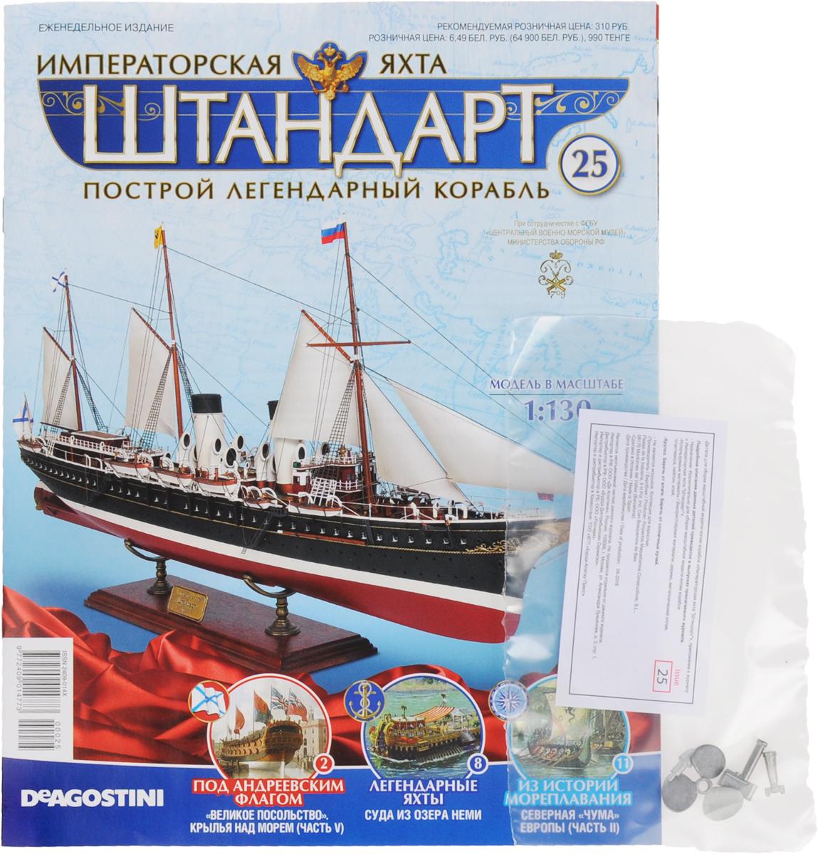 Журнал Императорская яхтаШТАНДАРТ №25