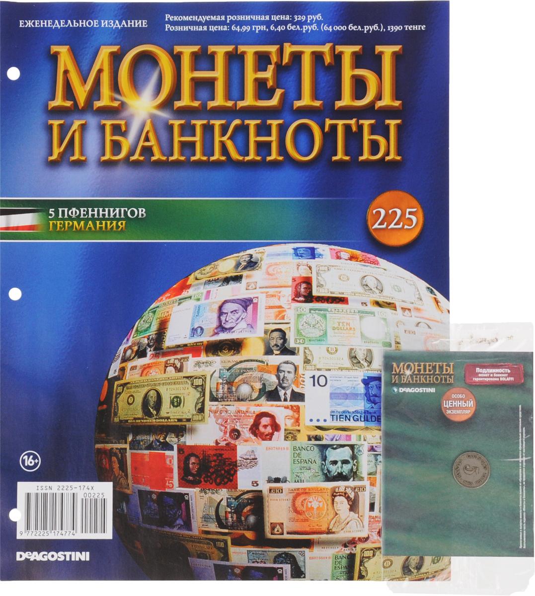 Журнал Монеты и банкноты №225 монеты в сургуте я продаю
