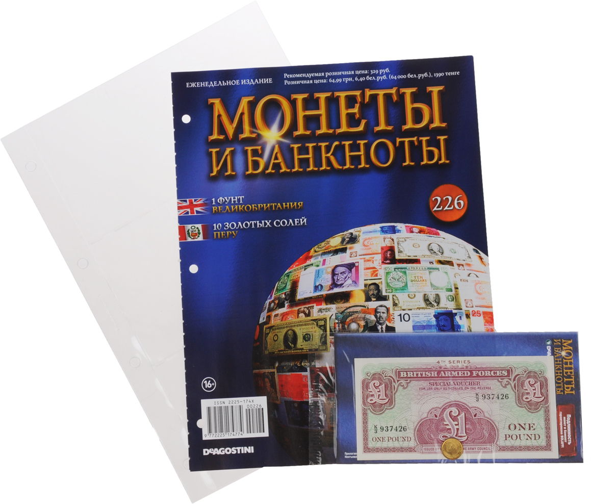 Журнал Монеты и банкноты №226 монеты в сургуте я продаю