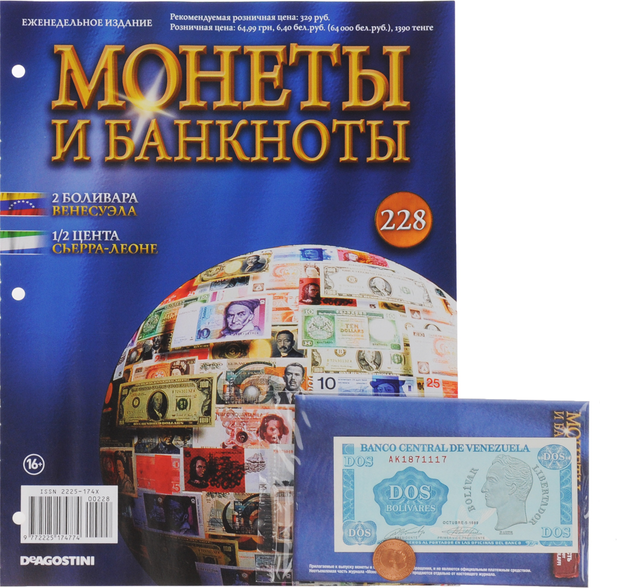Журнал Монеты и банкноты №228 монеты в сургуте я продаю