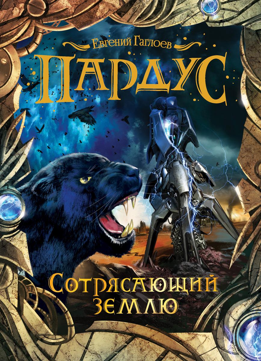 Евгений Гаглоев Пардус. Книга 4. Сотрясающий землю евгений гаглоев сердце дракона
