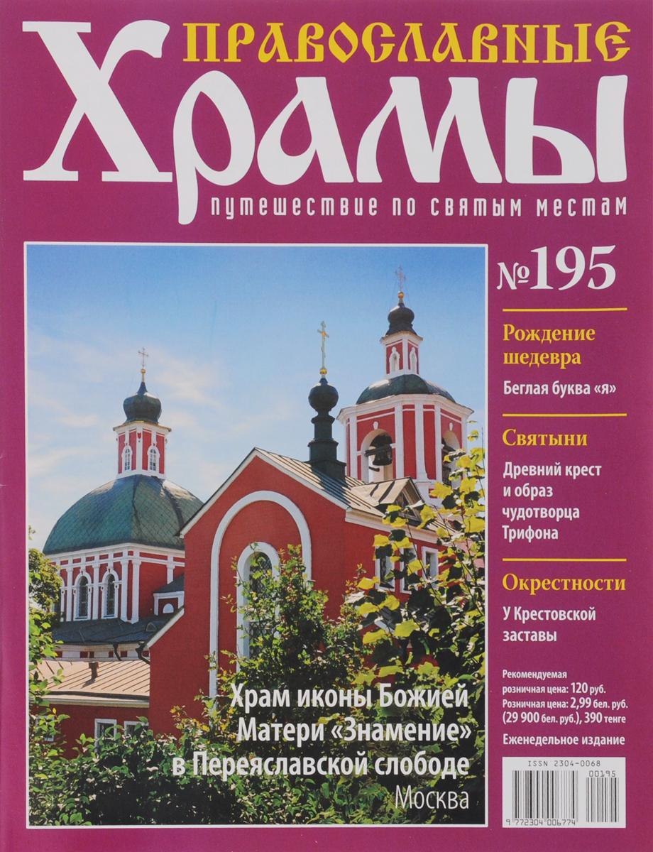 Журнал Православные храмы. Путешествие по святым местам №195