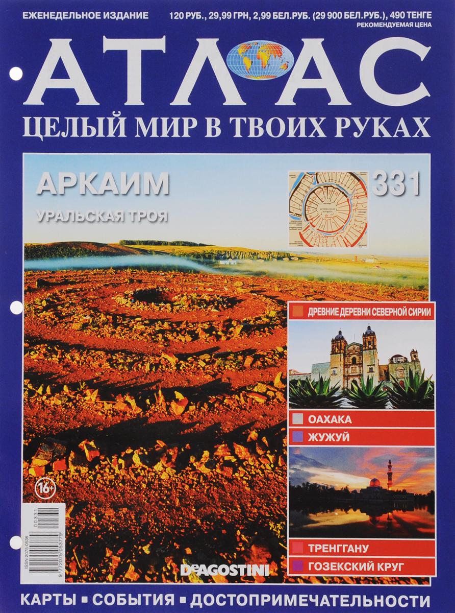 Журнал Атлас. Целый мир в твоих руках №331 журнал атлас целый мир в твоих руках 305