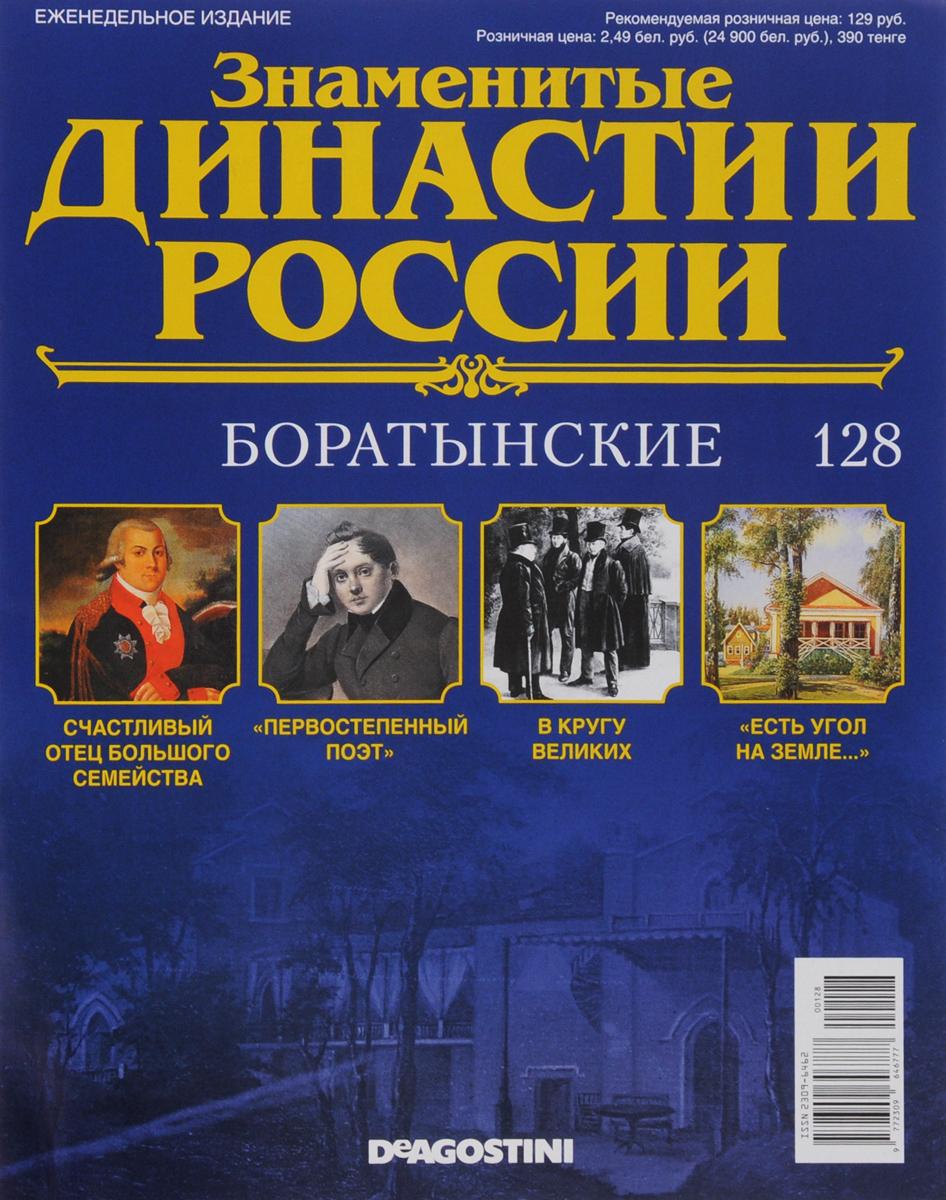 Журнал Знаменитые династии России №128 журнал знаменитые династии россии 85