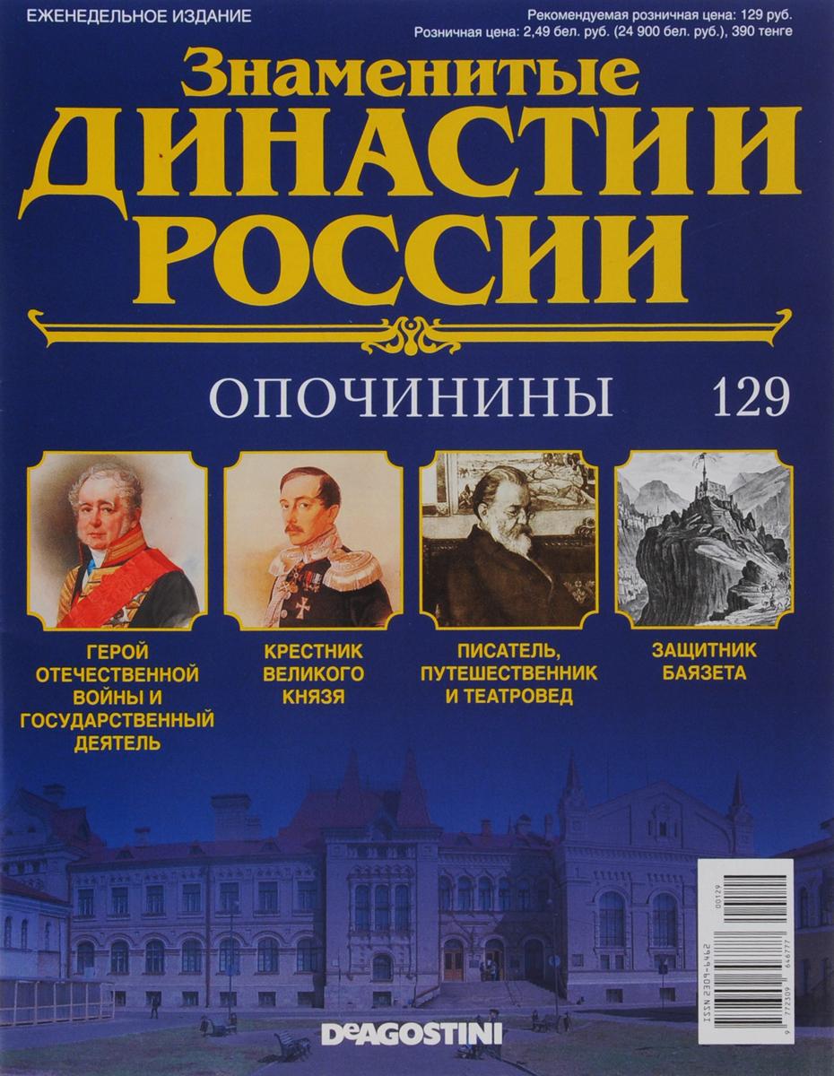 Журнал Знаменитые династии России №129 журнал знаменитые династии россии 85