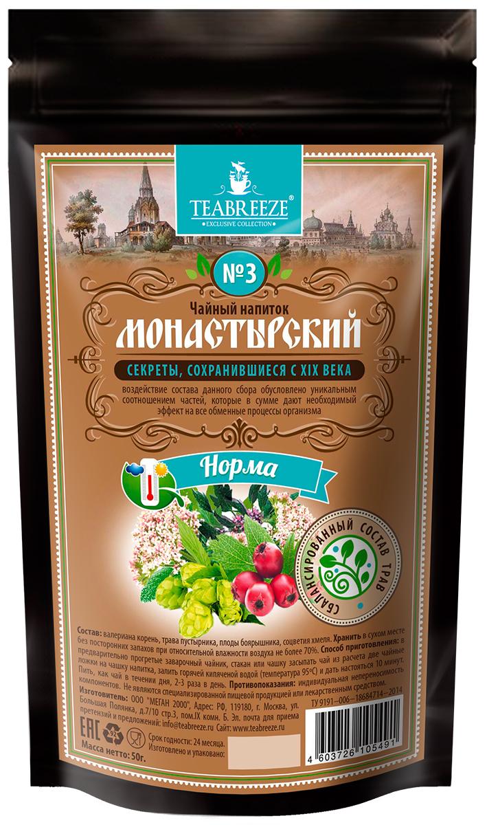 Teabreeze Монастырский №3 норма нормализующий давление чайный напиток, 50 гTB 1804-50Данный напиток может быть использован при гипертонии, содействует уменьшению холестерина в крови, промыванию сосудов и повышению их эластичности.Воздействие состава данного сбора обусловлено уникальным соотношением частей, которые в сумме дают необходимый эффект на все обменные процессы организма.