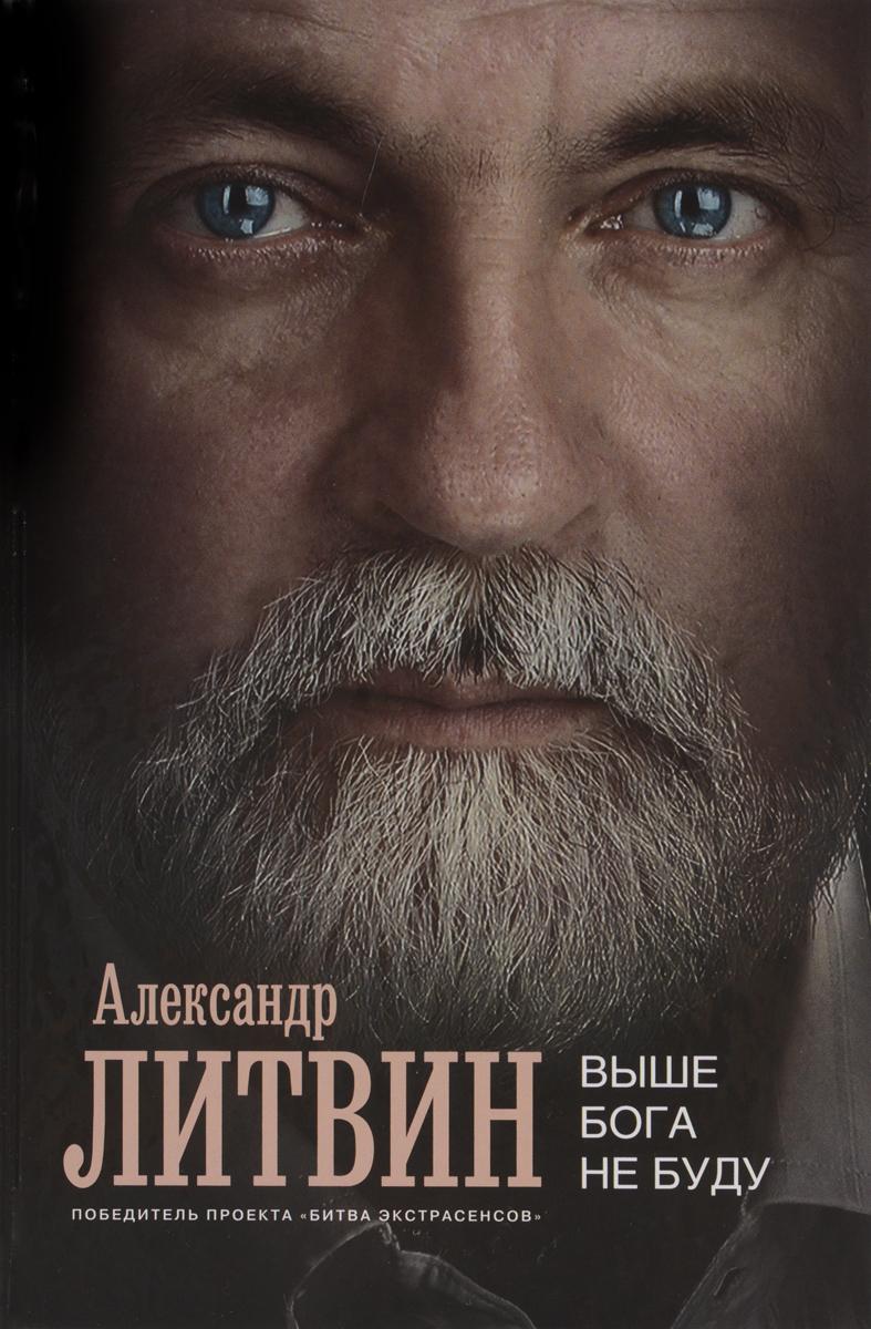 Александр Литвин Выше Бога не буду