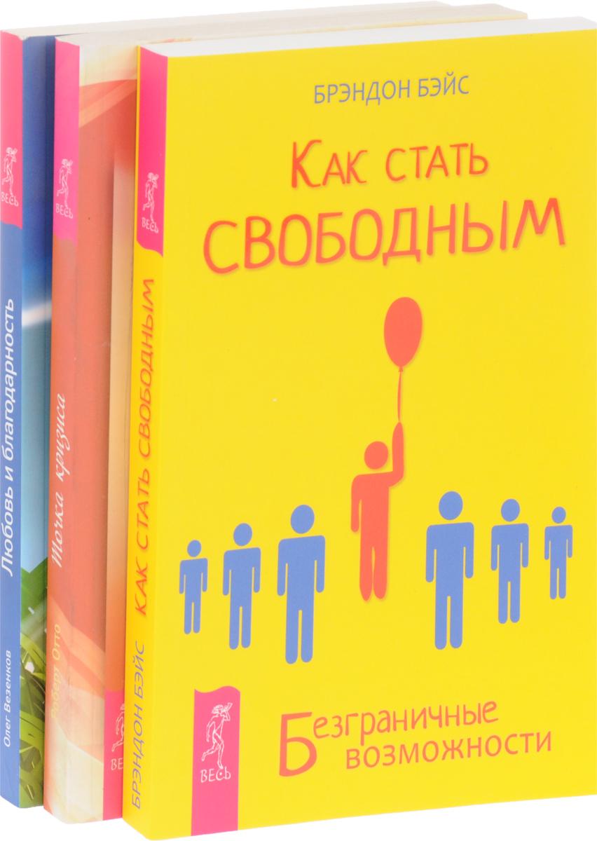 Как стать свободным. Точка кризиса. Любовь и благодарность (комплект из 3 книг). Брэндон Бэйс, Роберт Отто, Олег Везенков