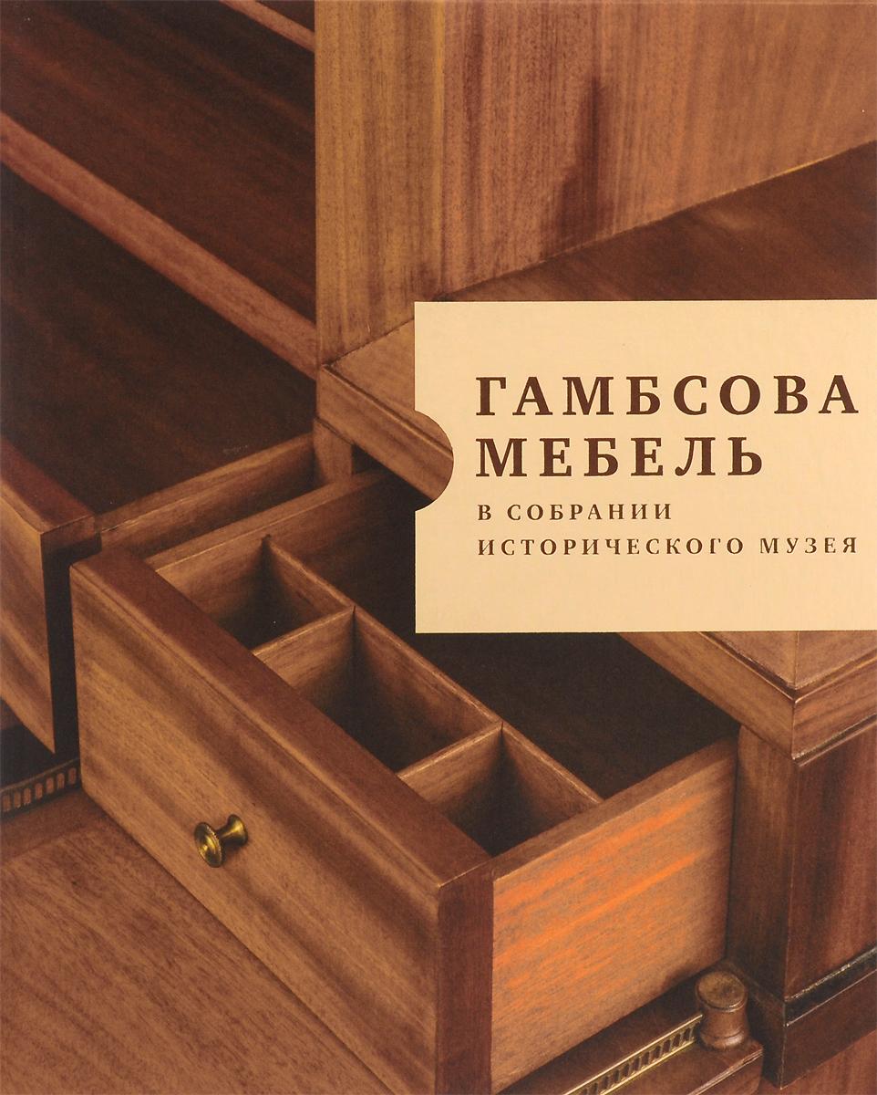 Н. В. Углева Гамбсова мебель в собрании Исторического музея