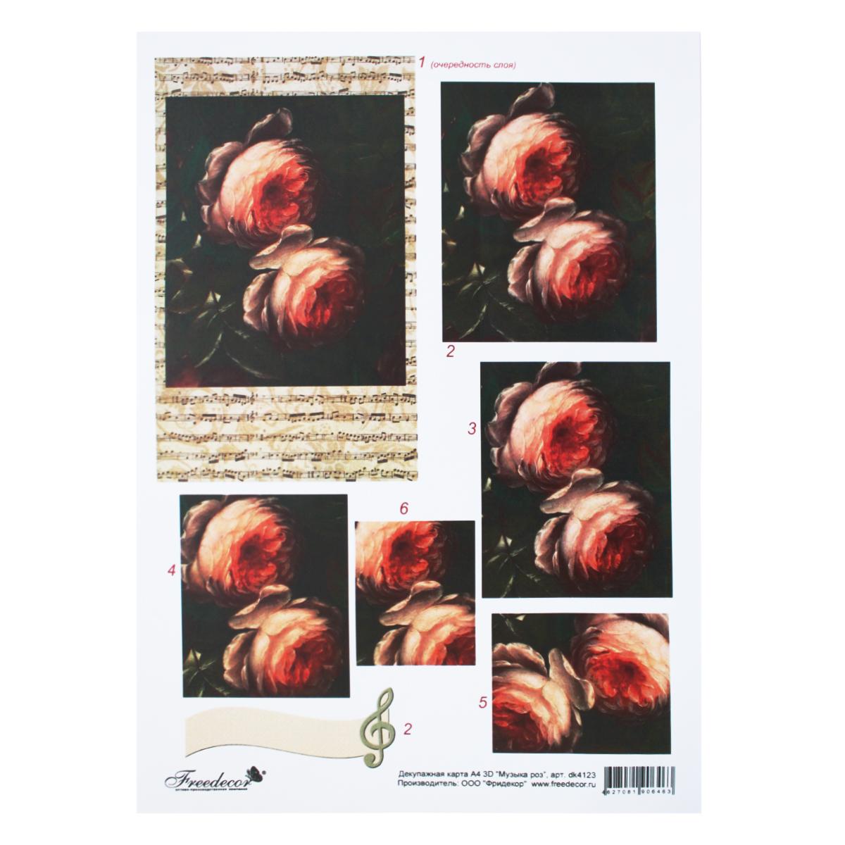 Декупажная карта Freedecor Музыка роз, А3, 80 гр./м.кв. Dk 4123688642_4123музыкарозДекупажные карты Фридекор отличаются оригинальными, стильными дизайнами и прекрасным качеством. Печать декупажных карт происходит на бумаге плотностью 80 гр/м2.