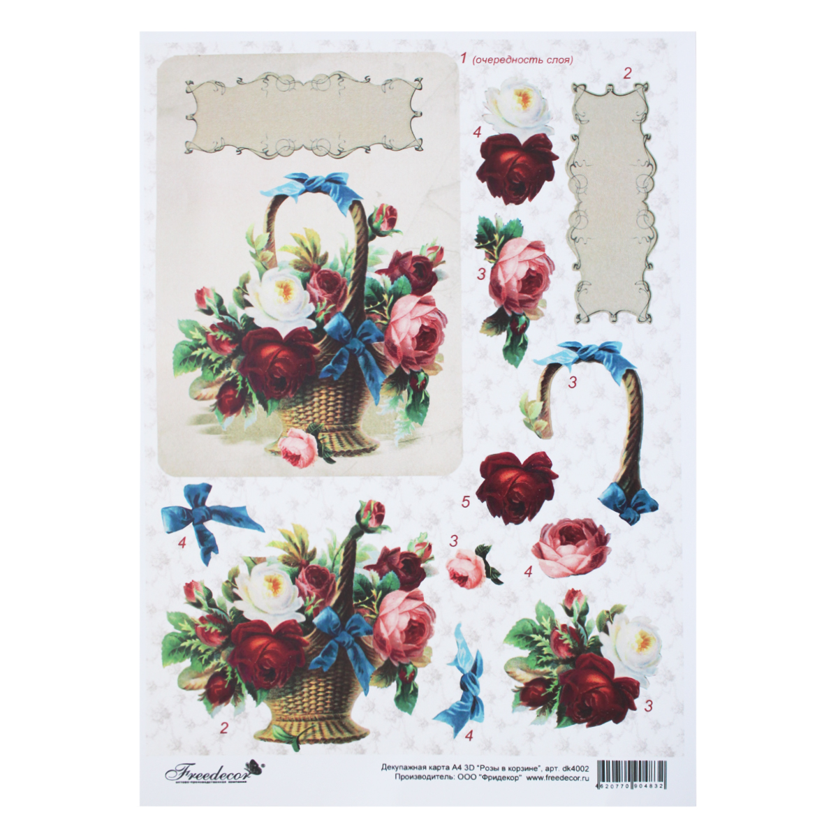 Декупажная карта Freedecor, А3, 80 гр./м.кв. Dk 4002688642_4002Декупажные карты Фридекор отличаются оригинальными, стильными дизайнами и прекрасным качеством. Печать декупажных карт происходит на бумаге плотностью 80 гр/м2.