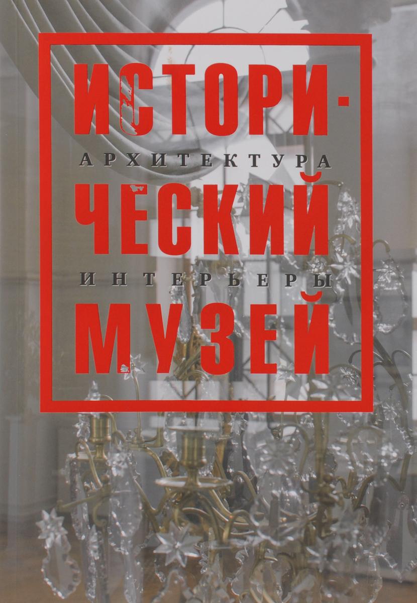 Датиева Н.С. Исторический музей. Архитектура. Интерьеры и г семенов хранители исторического наследия