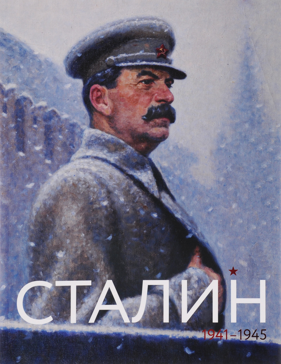 Сталин. Июнь 1941- май 1945 книги эксмо я телепат сталина