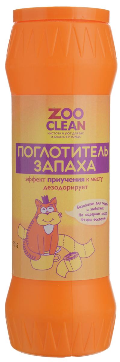 Поглотитель запаха Zoo Clean, с эффектом приучения к месту, 400 г13513Средство Zoo Clean обеспечивает поглощение неприятного запаха в лотках (добавляется во все виды наполнителя), клетках, террариумах, вольерах и других местах для животных. Эффект приучения к месту достигается путем добавления спецдобавок. Средство безопасно для людей и животных. Оно не содержит фтора, хлора и фосфатов.