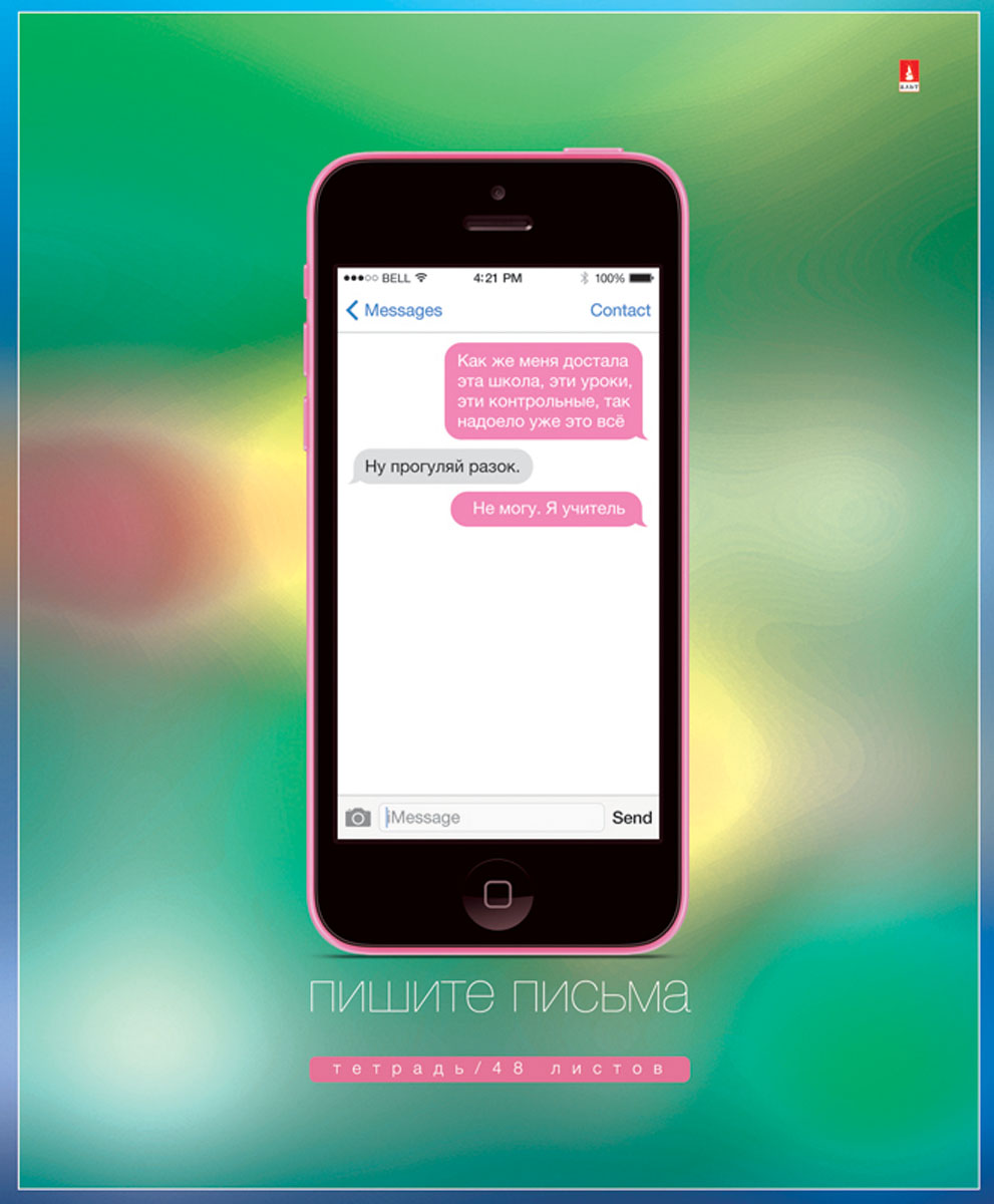 Альт Тетрадь SMS приколы Пишите письма-2 48 листов в клетку цвет зеленый