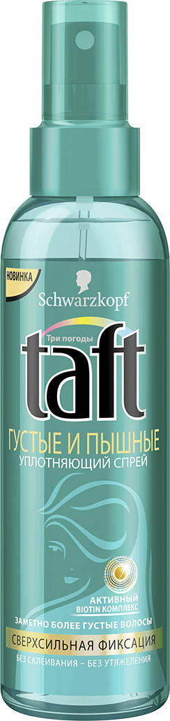 Taft Classic Cпрей Густые и Пышные сверхсильная фиксация, 150 мл2007682заметно более густые волосы – сверхсильная фиксация. Taft Густые и Пышные для заметно более густых волос.Создает эффект видимого уплотнения волос и густоты.- Без склеивания, не оставляет следов, легко удаляется при расчесывании.- Помогает защитить волосы от пересушивания, не утяжеляя их.