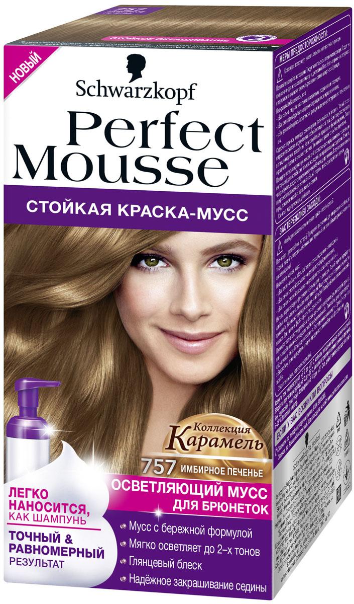 Schwarzkopf краска для волос Perfect Mousse 757 Имбирное Печенье, 92,5 мл2054015Придайте волосам интенсивный глянцевый блеск!100% стойкости, 0% аммиака. хотите окрасить волосы без лишних усилий? попробуйте самый простой способ! легкое дозирование и равномерное нанесение без подтеков благодаря удобному флакону-аппликатору и