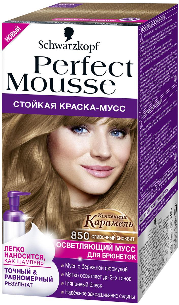 Schwarzkopf краска для волос Perfect Mousse 850 Сливочный Бисквит, 92,5 мл2054016Придайте волосам интенсивный глянцевый блеск!100% стойкости, 0% аммиака.хотите окрасить волосы без лишних усилий? попробуйте самый простой способ! легкое дозирование и равномерное нанесение без подтеков благодаря удобному флакону-аппликатору и насыщенной текстуре мусса. с perfect mousse добиться идеального цвета невероятно легко!Объем проявляющейся эмульсии: 35 мл.Объем окрашивающего геля: 35 мл.Объем маски: 22,5 мл.
