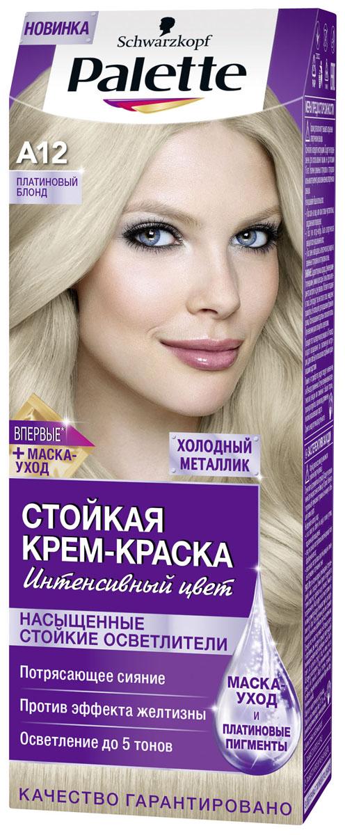 Palette Краска для волос ICC A12 Платиновый Блонд, 100 мл2054044Откройте для себя стойкую крем-краску Palette Intensive Color УЛЬТРА КЕРАТИНОМ для стойкого интенсивного цвета и сияющего блеска. Формула с УЛЬТРА КЕРАТИНОМ оказывает ухаживающее воздействие в процессе окрашивания, а интенсивные цветовые пигменты глубоко