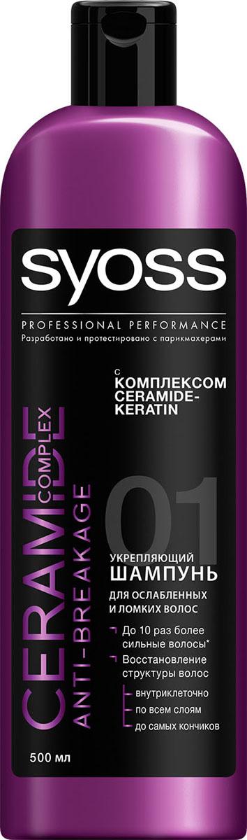 Syoss Шампунь Ceramide Complex, 500 мл2055898Укрепляющий шампунь с комплексом CERAMIDE-KERATIN для ослабленных и ломких волос обеспечивает до 10 раз больше силы и укрепления волос: - Интенсивно укрепляет по всей длине - Значительно сокращает ломкость волос - Глубоко проникает в структуру волоса для внутриклеточного восстановления