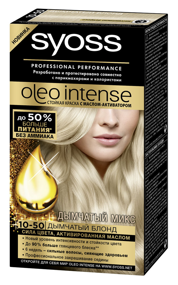 Syoss Краска для волос Oleo Intense 10-50 Дымчатый блонд, 115 мл2061978Откройте для себя первую стойкую краску с маслом-активатором от Syoss, разработанную и протестированную совместно с парикмахерами и колористами.Насыщенная формула крем-масла наносится без подтеков. 100% чистые масла работают как усилитель цвета: технология Oleo Intense использует силу и свойство масел максимизировать действие красителя. Абсолютно без аммиака, для оптимального комфорта кожи головы. Одновременно краска обеспечивает экстра-восстановление волос питательными маслами, делая волосы до 40% более мягкими. Волосы выглядят здоровыми и сильными 6 недель.