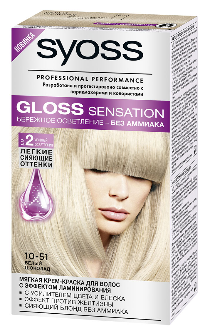 Syoss Краска для волос Gloss Sensation 10-51 Белый шоколад, 115 мл2062519Мягкая крем-краска для волос 3-го уровня стойкости для невероятно блестящего цвета.- бережное осветление до 2 тонов- технология ламинирования- сияющий блонд - без аммиака- эффект против желтизны
