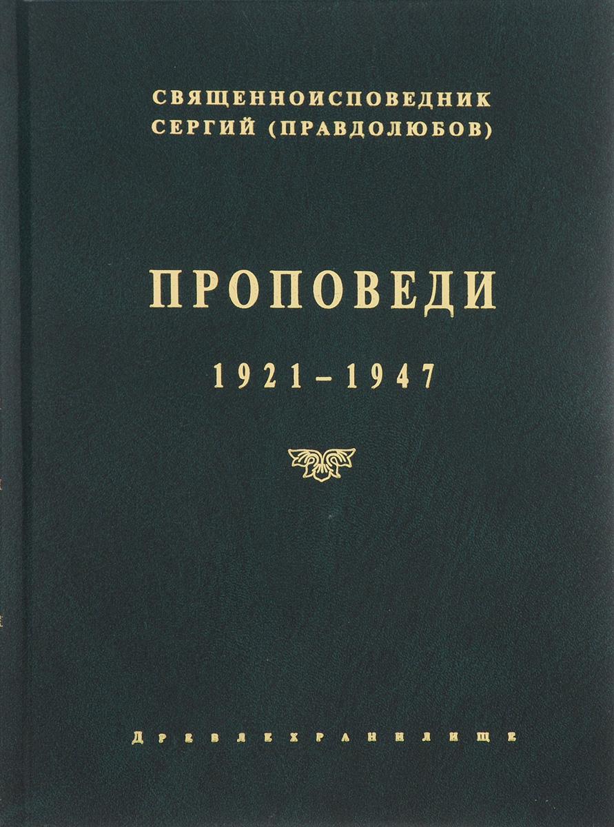 Zakazat.ru Проповеди 1921-1947. Священноисповедник Сергий (Правдолюбов)