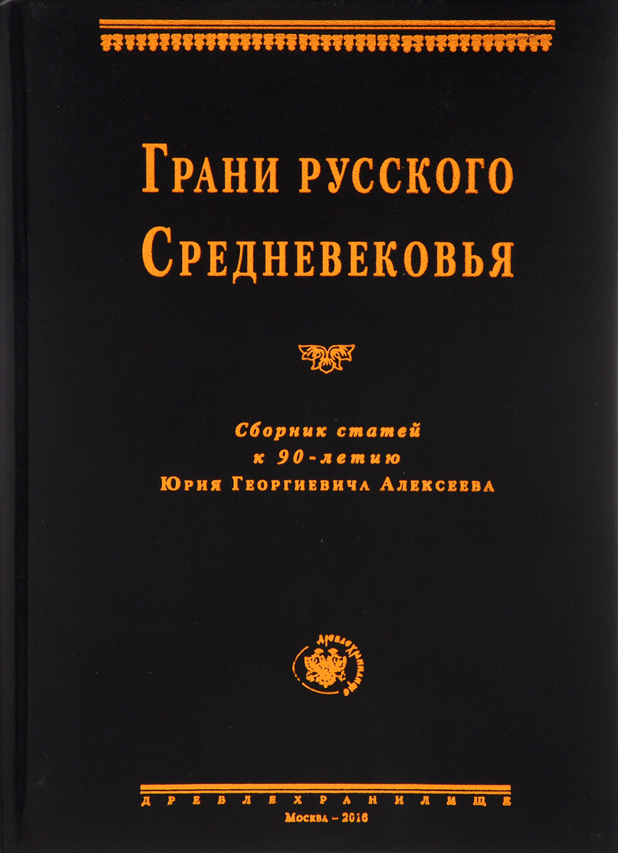 Грани русского Средневековья. Сборник статей к 90-летию Ю. Г. Алексеева