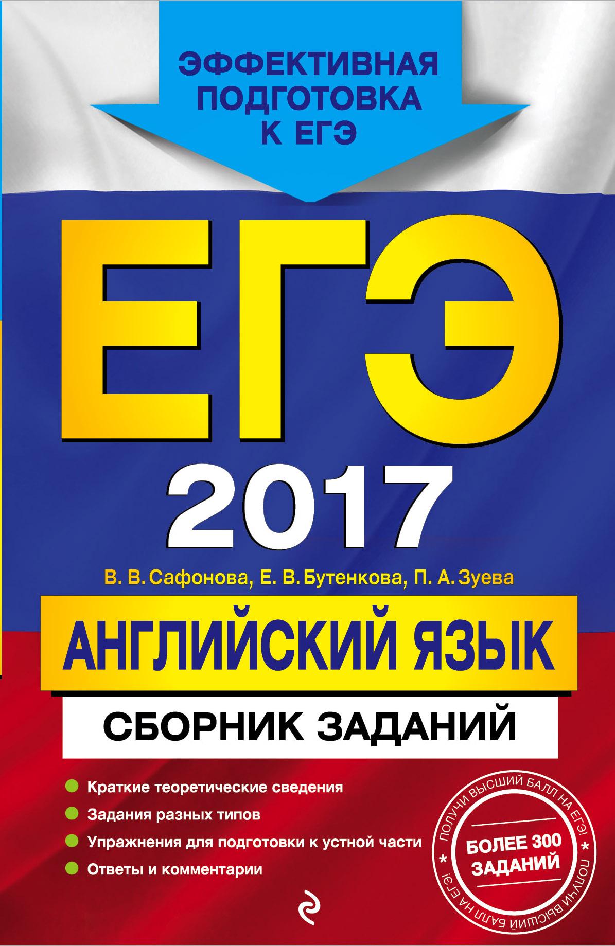 наименовании ЕГЭ-2017. Английский язык. Сборник заданий
