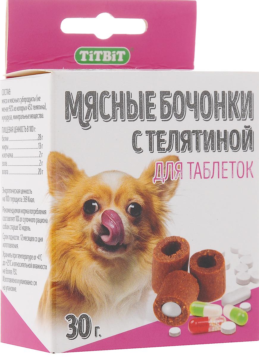 Бочонки мясные Titbit, с телятиной, для таблеток, 30 г