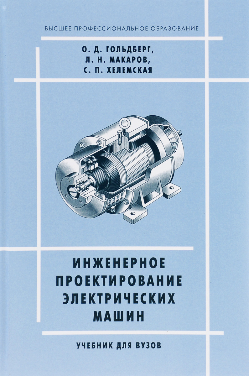 цены О. Д. Гольдберг, Л. Н. Макаров, С. П. Хелемская Инженерное проектирование электрических машин
