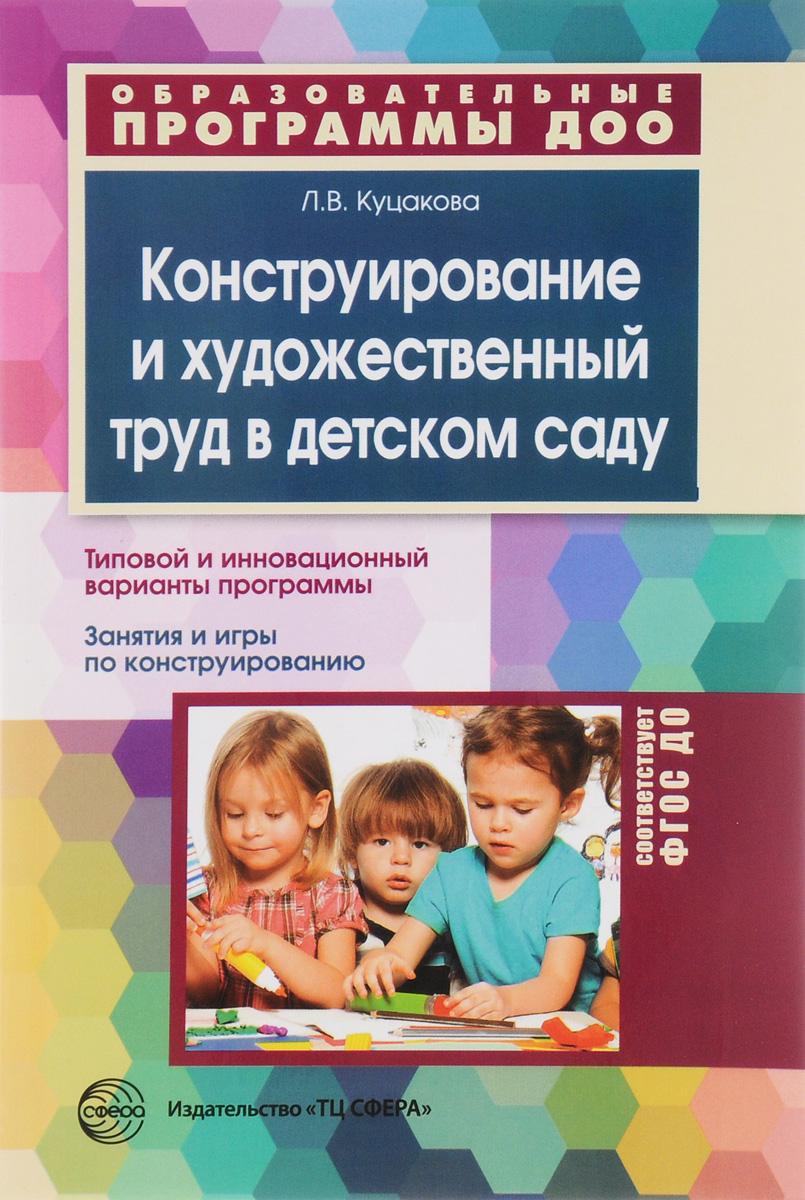 Конструирование и художественный труд в детском саду. Программа и конспекты занятий