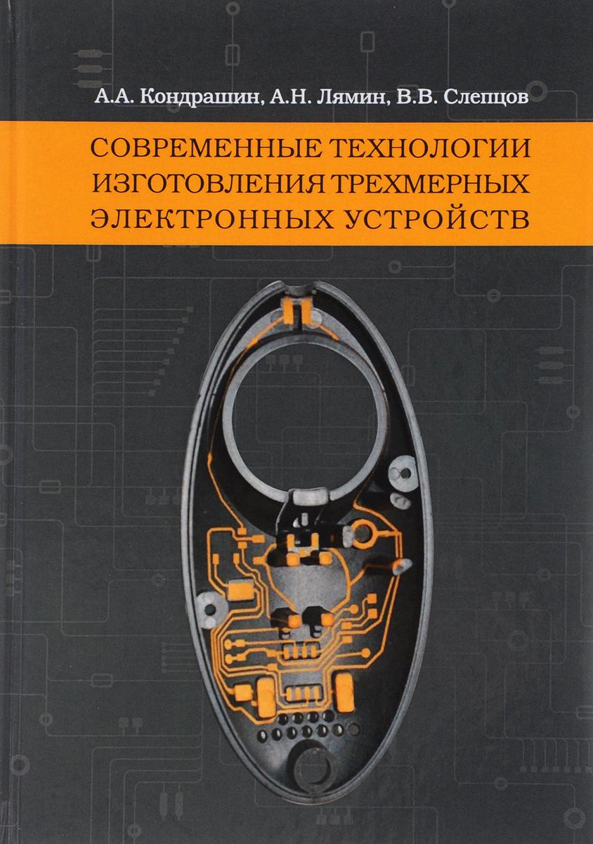 Современные технологии изготовления трехмерных электронных устройств