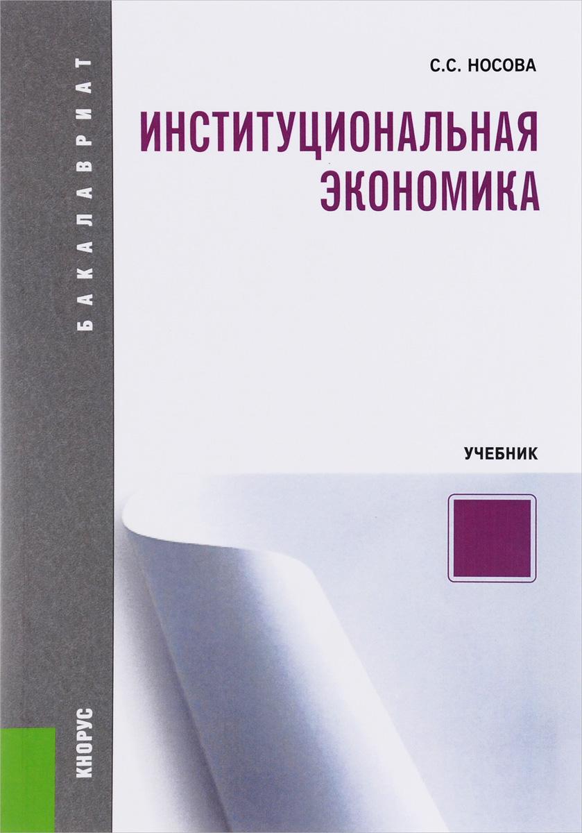 С. С. Носова Институциональная экономика. Учебник мамаева л институциональная экономика учебник