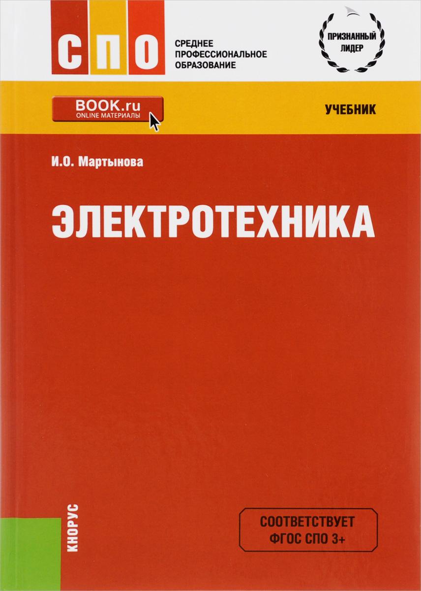 Электротехника. Учебник