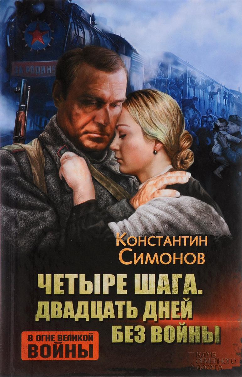 Константин Симонов Четыре шага. Двадцать дней без войны симонов к дни и ночи повести