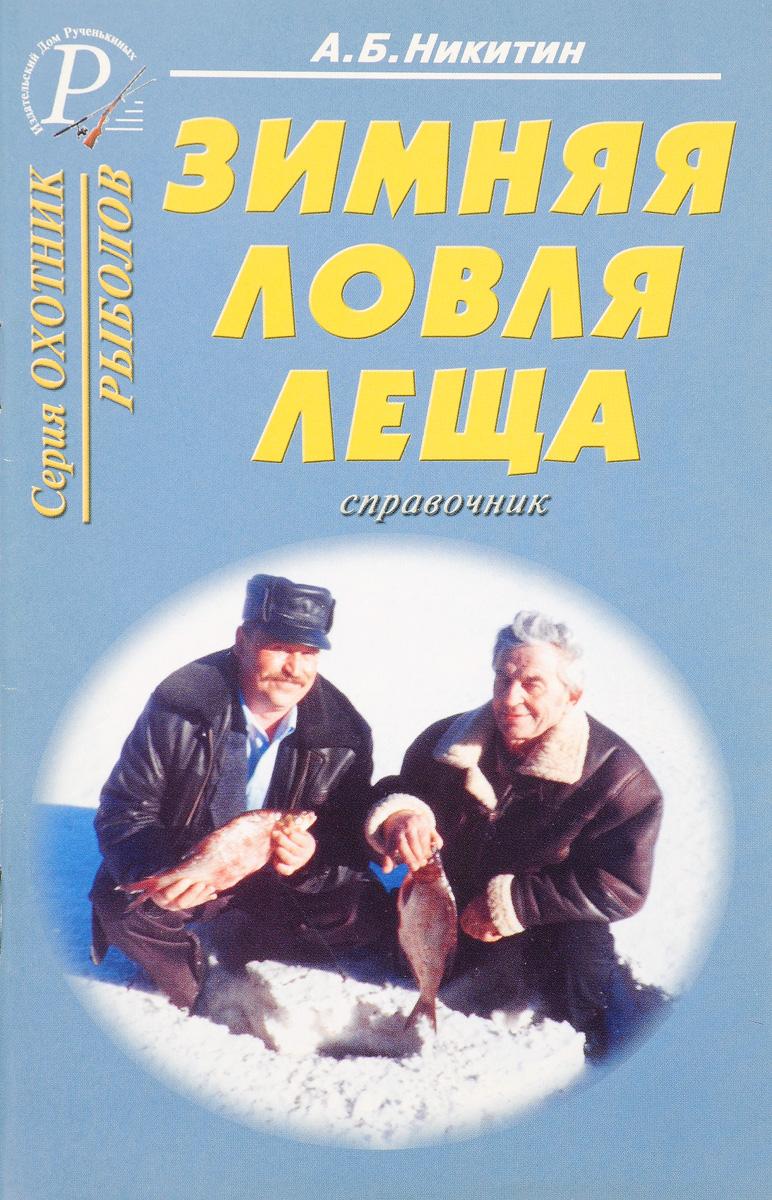 А. Б. Никитин Зимняя ловля леща. Справочник