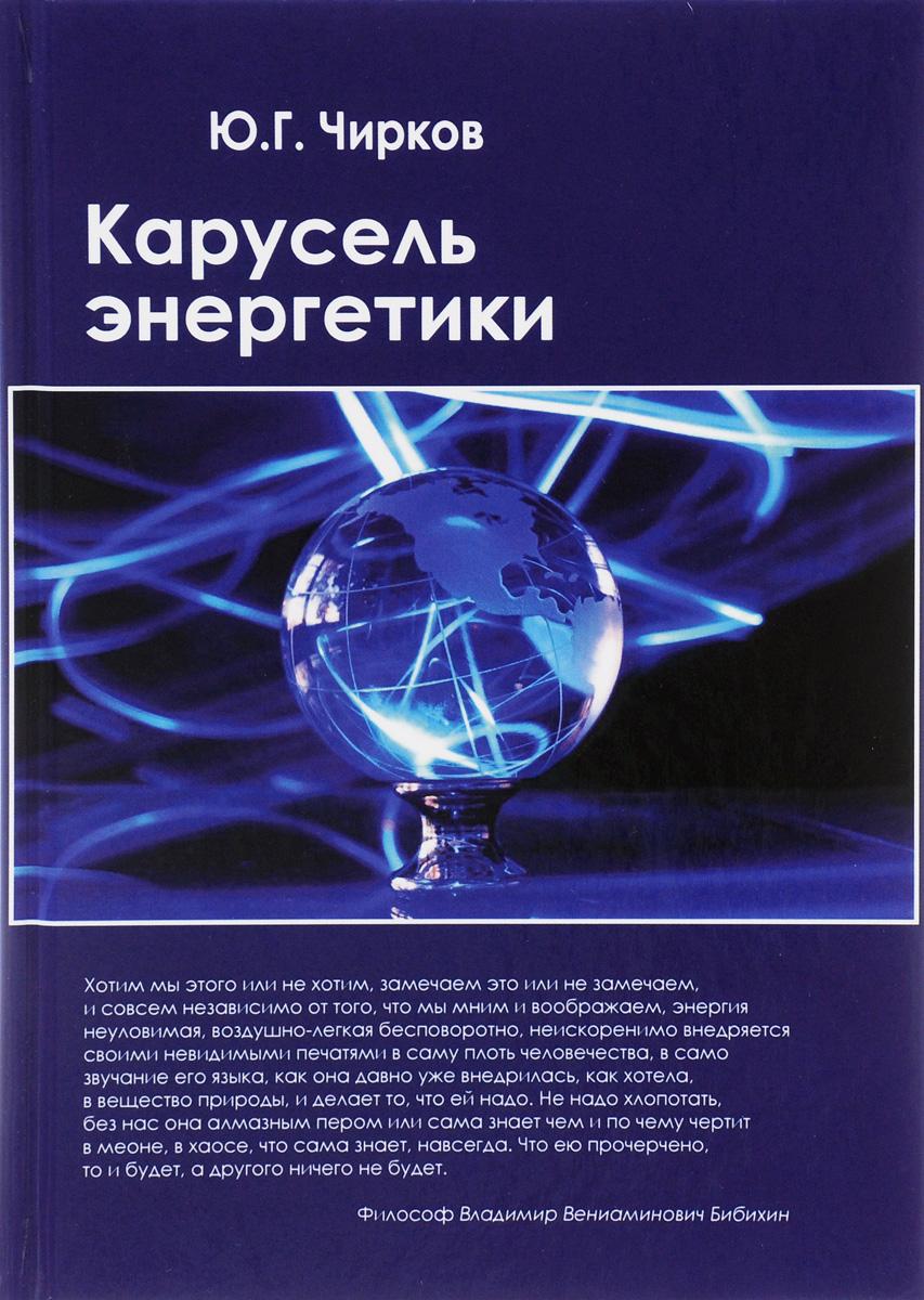 Ю. Г. Чирков Карусель энергетики