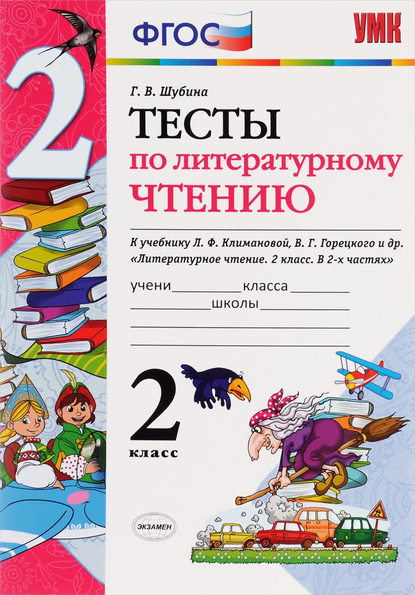 Литературное чтение. 2 класс. Тесты. К учебнику Л. Ф. Климановой, В. Г. Горецкого и др.