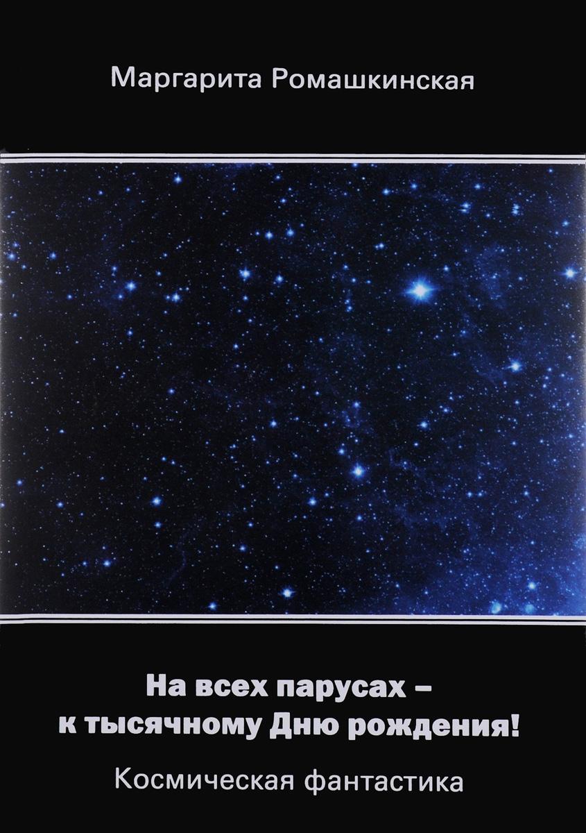 Маргарита Ромашкинская На всех парусах - к тысячному Дню рождения!