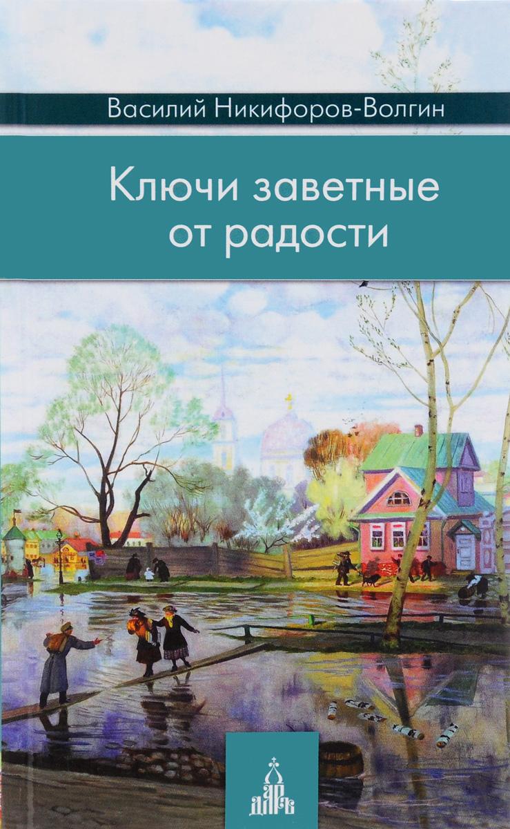Василий Никифоров-Волгин Ключи заветные от радости никифоров офорт